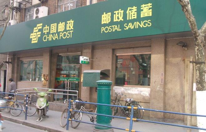 Китайская почтовая служба China Post